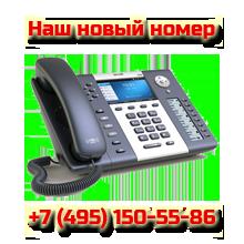 Наш новый номер телефона: +7 (495) 150-55-86