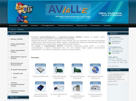 Новый сайт системы  видеонаблюдения AViaLLe