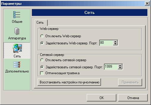 Настройка Web-сервера AViaLLe