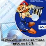 Обновление ПО AViaLLe: версия 2.6.9