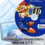 Обновление ПО AViaLLe: версия 2.7.1