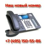 У нас новый телефон: +7 (495) 150-55-86